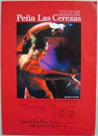 ペーニャ・ラス・セレサスフラメンココンサート