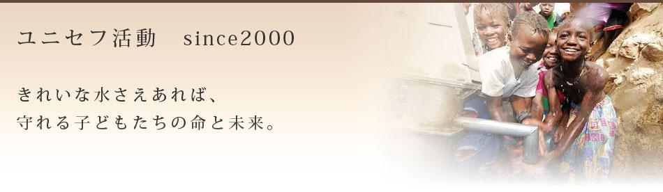 ユニセフ活動 since2000