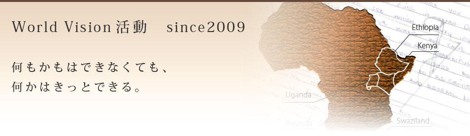 2009ワールドビジョン