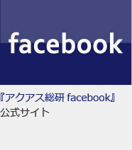 アクアス総研facebook